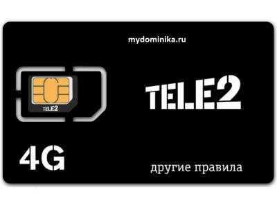 2000 минут / 50 ГБ (ТЕЛЕ2 480)